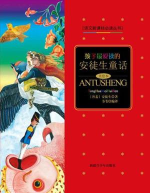 Children's Favourite Andersen's Fairy Tales