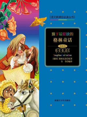 Children's Favourite Grimm's Fairy Tales