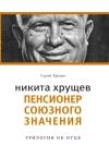 Nikita Chruščëv: pensioner sojuznogo značenija