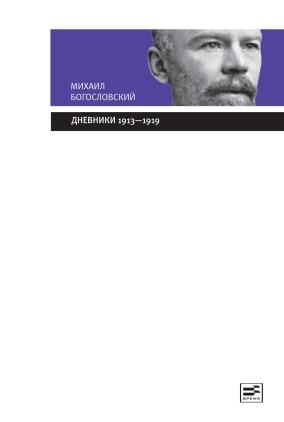 Dnevniki 1913-1919