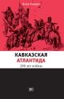 Kawkazskaja Atlantida: 300 let vojny