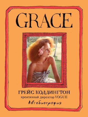 Grace. Avtobiografija