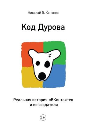 Kod Durova