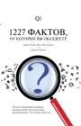 1227 faktov, ot kotorych vy obaldeete