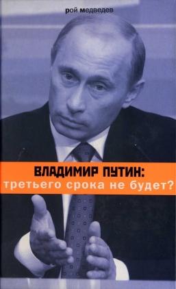 Vladimir Putin: tret'ego sroka ne budet?