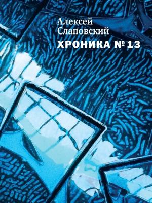 Chronika № 13