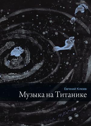 Muzyka na Titanike