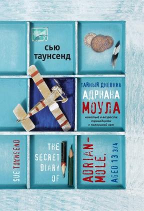 Tajnyj dnevnik Adriana Moula