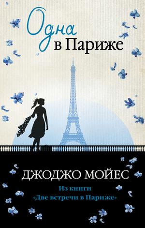 Odna v Pariže