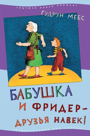Babuška i Frider - druz'ja navek