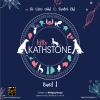Kitty Kathstone