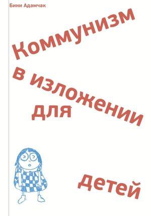 Коммунизм в изложении для детей