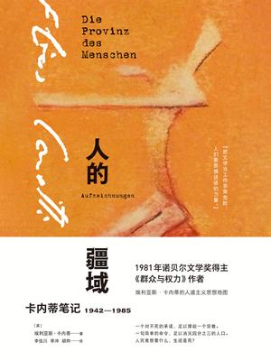 人的疆域:卡内蒂笔记1942-1985