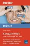 Kurzgrammatik Deutsch (DaF)