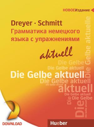 Grammatika nemeckogo jazyka s upražnenijami aktuell [Russ. Ausg.]