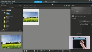 PaintShop Proでフォトレタッチ