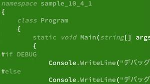 C# 基本講座:プログラミングの基礎