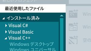 Visual Studio 基本講座:プログラミング言語