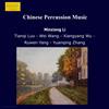 Chinesische Perkussions-Musik
