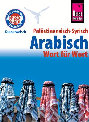 Palästinensisch-Syrisch-Arabisch - Wort für Wort