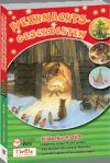 Weihnachtsgeschichten - die schönsten Bilderbücher